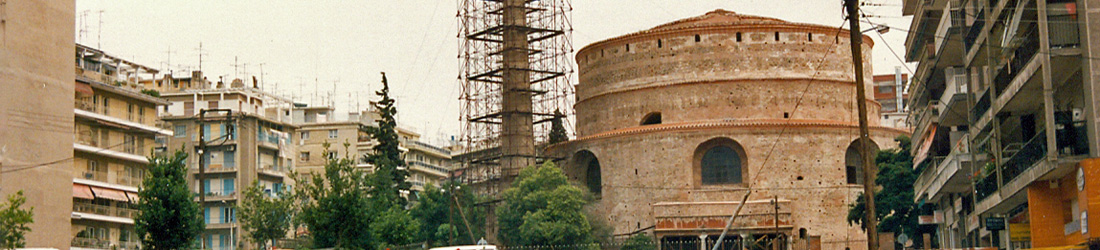 die Rotunda in Thessaloniki